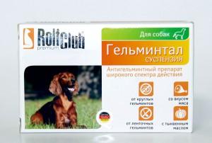 Гельминтал для собак-антигельминтик с тыквенным маслом и вкусом мяса.